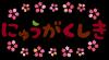 nyugakushiki_hiragana.png