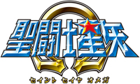 2013w_02_logo_seiya.jpg