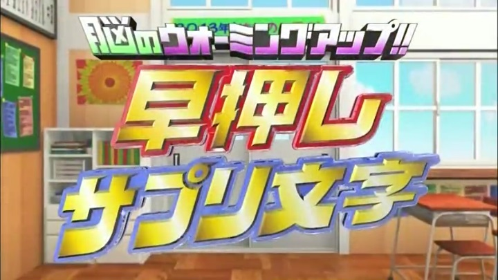2代目【GTO】葛城美姫IQサプリ】で大活躍!早押しサプリ文字