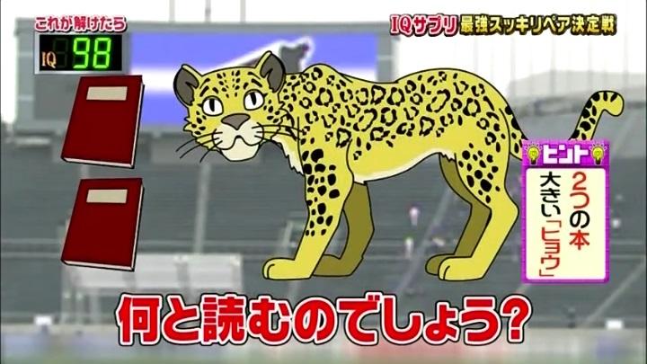 2代目【GTO】葛城美姫IQサプリ】で大活躍!早押しサプリ、2つの本と大きいヒョウ
