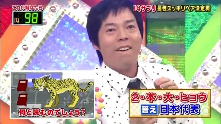 2代目【GTO】葛城美姫IQサプリ】で大活躍!早押しサプリ、日本代表