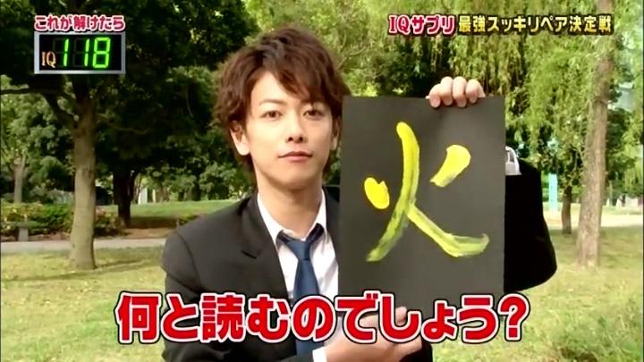 2代目【GTO】葛城美姫IQサプリ】で大活躍!早押しサプリ、黄の火と佐藤