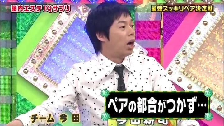 2代目【GTO】葛城美姫IQサプリ】で大活躍!パートナーが来ない今田氏