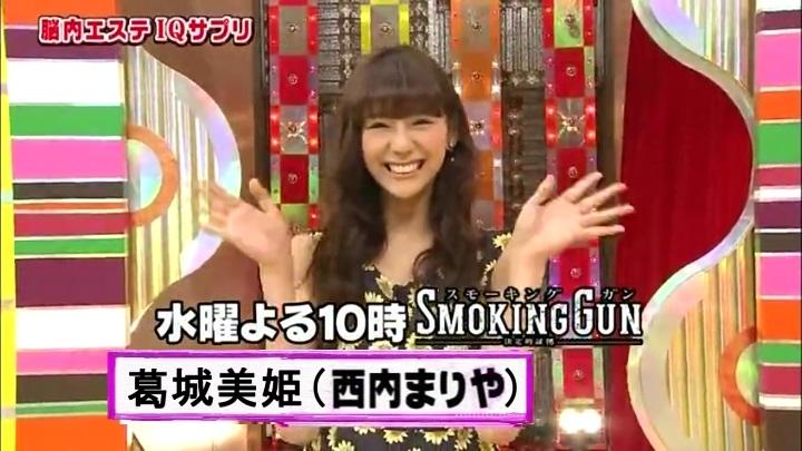 2代目【GTO】葛城美姫IQサプリ】で大活躍!美姫が初登場!