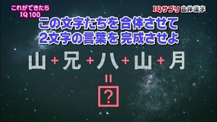 2代目【GTO】葛城美姫IQサプリ】で大活躍!合体文字スタート