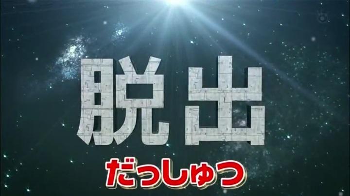 2代目【GTO】葛城美姫IQサプリ】で大活躍!合体文字は脱出