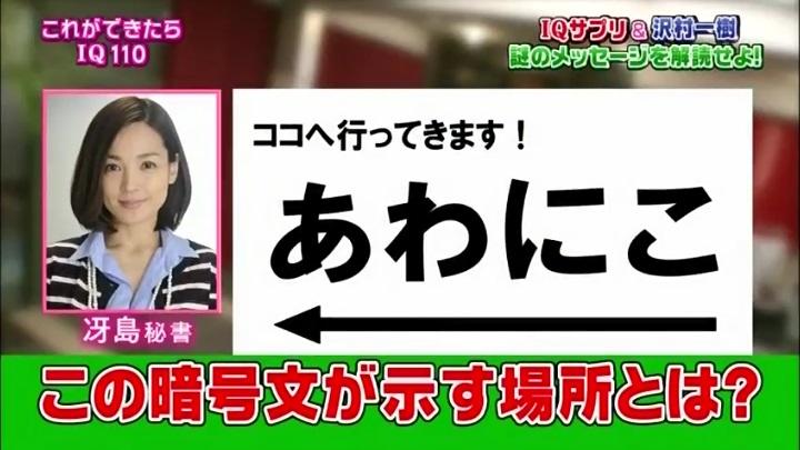2代目【GTO】葛城美姫IQサプリ】で大活躍!挑戦サプリ、秘書が行った場所は?