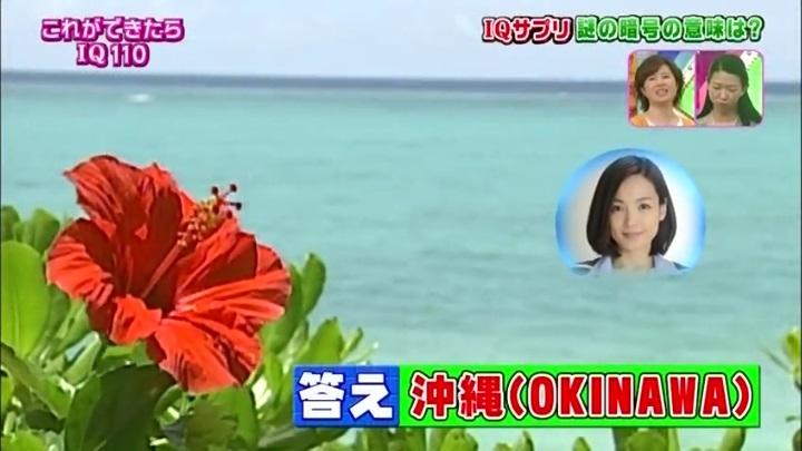 2代目【GTO】葛城美姫IQサプリ】で大活躍!挑戦サプリ、秘書は沖縄へ行った
