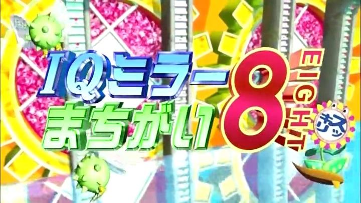 12代目【GTO】葛城美姫IQサプリ】で大活躍!IQミラーまちがい8