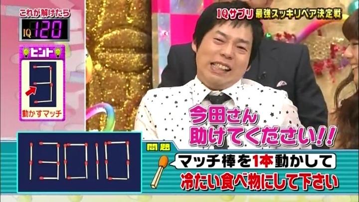 12代目【GTO】葛城美姫IQサプリ】で大活躍!モノサプリ、美姫が今田に救援(?)を…