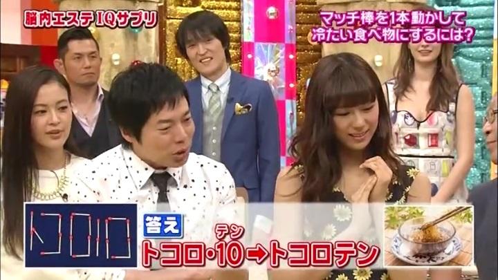 12代目【GTO】葛城美姫IQサプリ】で大活躍!モノサプリ、正解はトコロテン