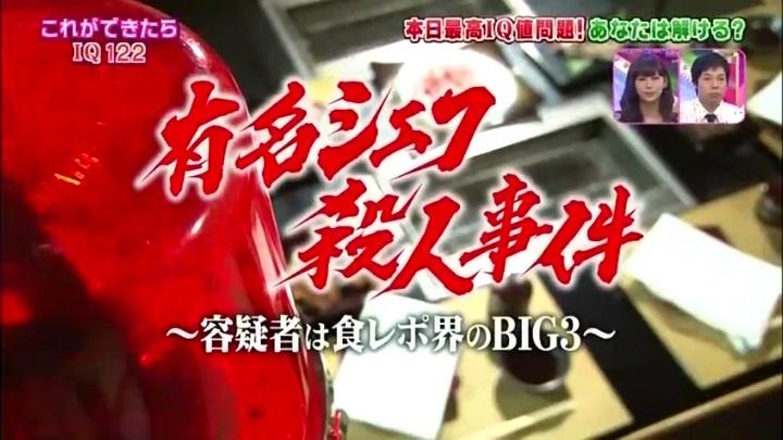 12代目【GTO】葛城美姫IQサプリ】で大活躍!有名シェフ殺人事件