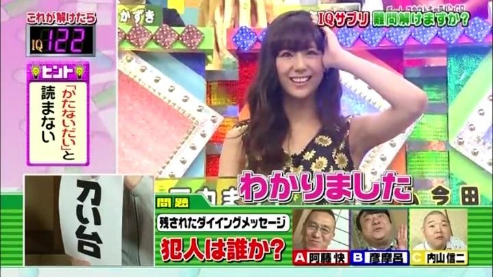 12代目【GTO】葛城美姫IQサプリ】で大活躍!有名シェフ殺人、美姫が「分かった!」