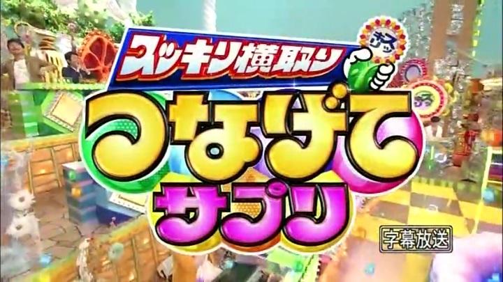 12代目【GTO】葛城美姫IQサプリ】で大活躍!つなげてサプリ