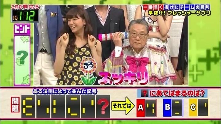 12代目【GTO】葛城美姫IQサプリ】で大活躍!早抜け、美姫が最初にスッキリ