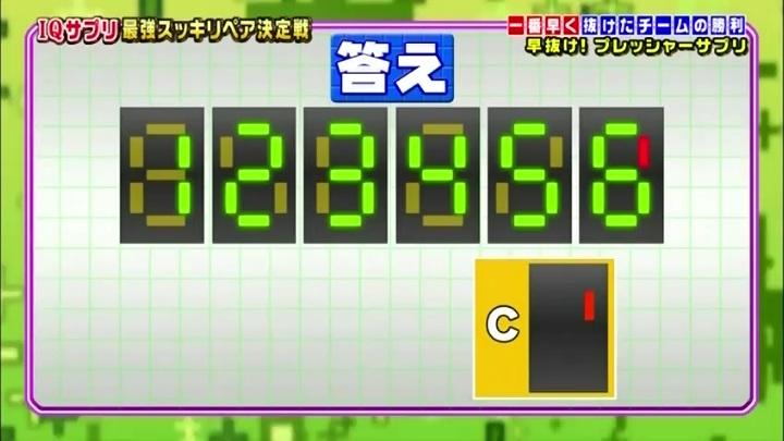 12代目【GTO】葛城美姫IQサプリ】で大活躍!早抜け、正解はC