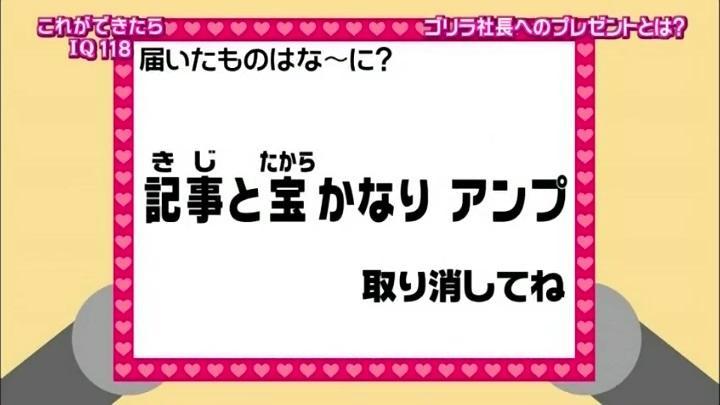 12代目【GTO】葛城美姫IQサプリ】で大活躍!届いたプレゼントは?