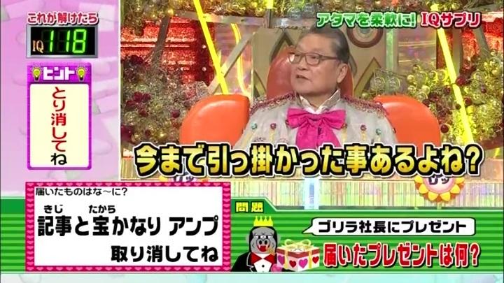 12代目【GTO】葛城美姫IQサプリ】で大活躍!マスターが意味深な発言を…
