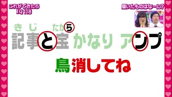 12代目【GTO】葛城美姫IQサプリで大活躍!プレゼントはトランプ?