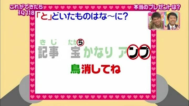 12代目【GTO】葛城美姫IQサプリで大活躍!正解はランプ