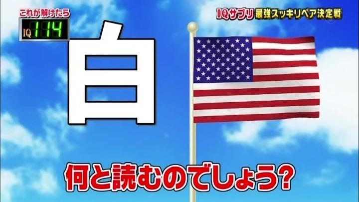 12代目【GTO】葛城美姫IQサプリで大活躍!早押しサプリ、白&旗