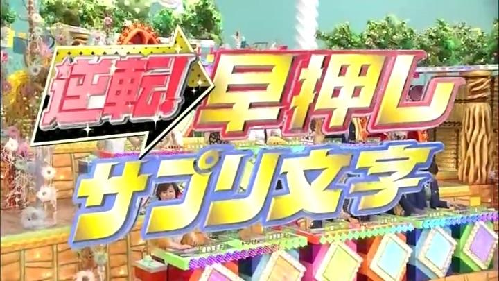 12代目【GTO】葛城美姫IQサプリで大活躍!ラストの早押しサプリ文字