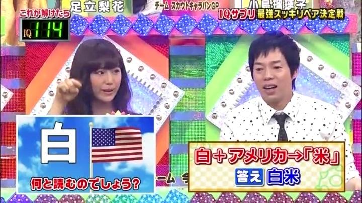 12代目【GTO】葛城美姫IQサプリで大活躍!早押しサプリ、白米で美姫がスッキリ
