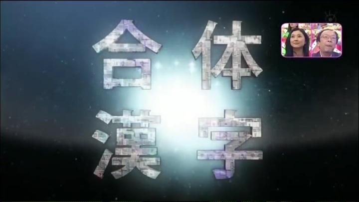 2代目【GTO】葛城美姫IQサプリ】で大活躍!合体漢字