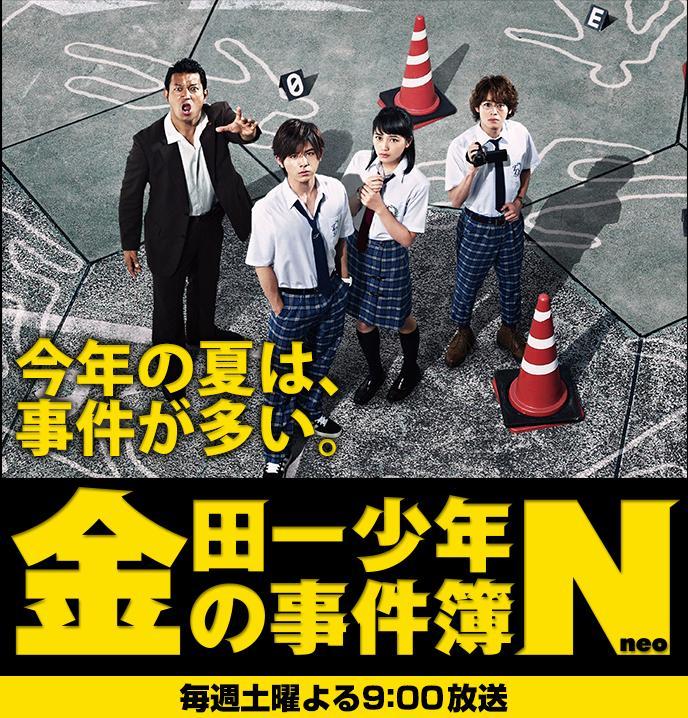 金田一少年の事件簿N(neo)