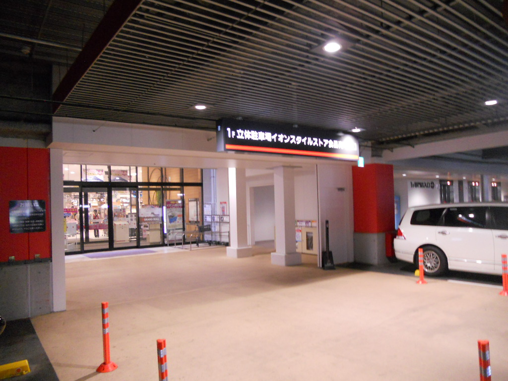イオン幕張新都心でGモール車椅子専用駐車場の入り方、店内入り口