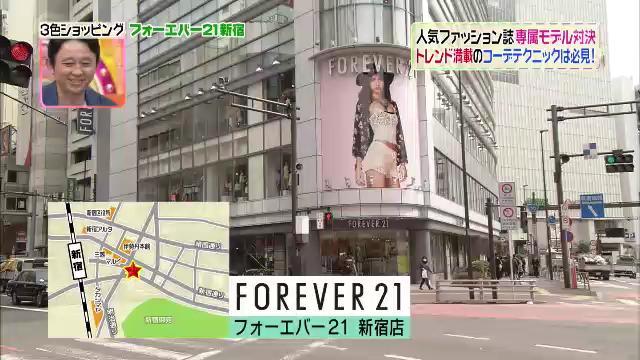 2代目【GTO】上原杏子が3色ショッピングに登場!フォーエバー21