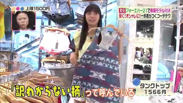 2代目【GTO】上原杏子が3色ショッピングに登場!杏子のトライバル柄