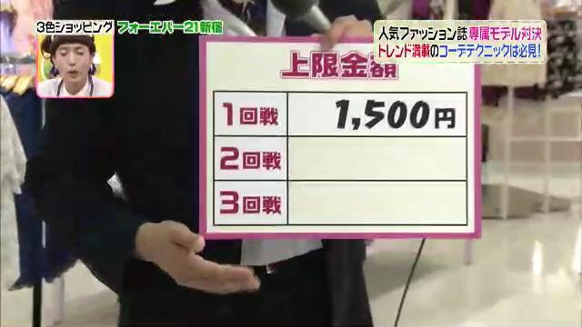 2代目【GTO】上原杏子が3色ショッピングに登場!1回戦は1500円