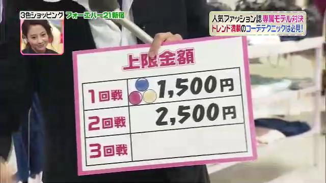 2代目【GTO】上原杏子が3色ショッピングに登場!2回戦は2500円