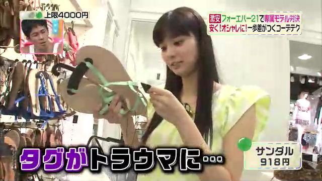 2代目【GTO】上原杏子が3色ショッピングに登場!3回戦タグがトラウマ?