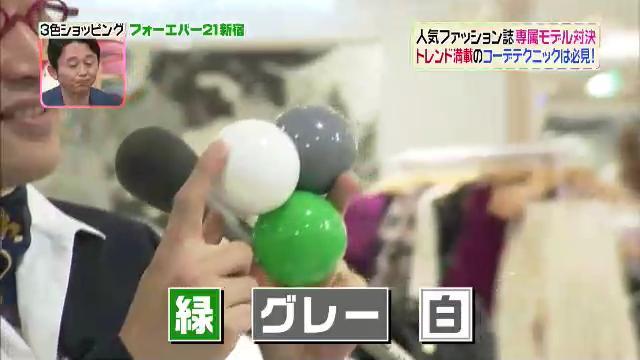 2代目【GTO】上原杏子が3色ショッピングに登場!3回戦は緑、グレー、白