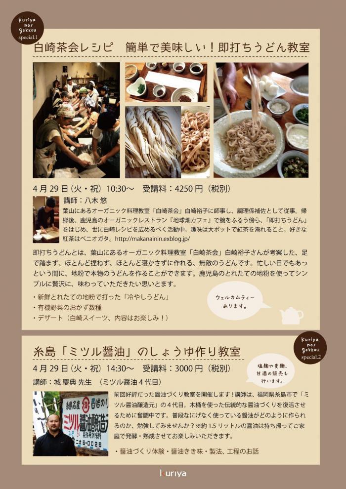 kuriya_convert_20140416192115.jpg