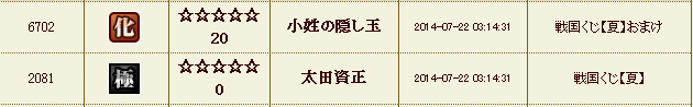 25-32夏くじ