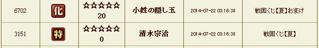 47夏くじ