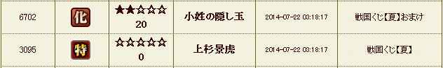 46夏くじ