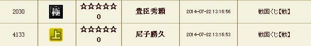 47鯖IXAくじ