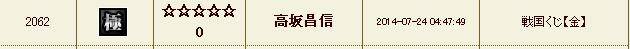 夏くじ457242