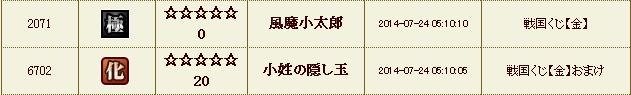 くじ45724