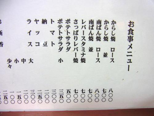 140218-003メニュー(S)