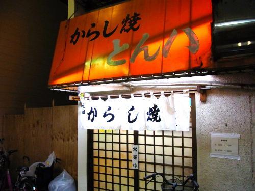 140218-001とん八(S)