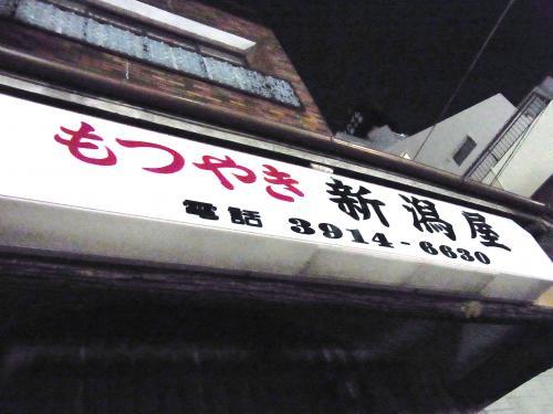 140218-011新潟屋(S)