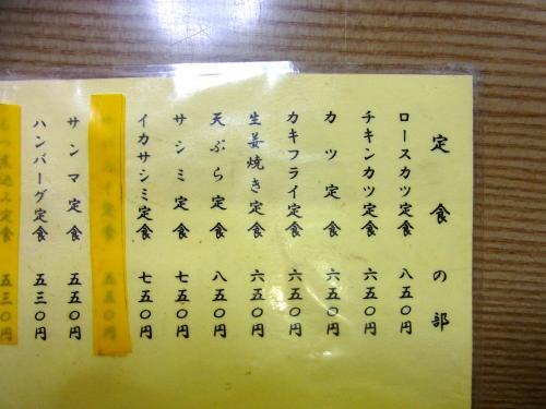 140228-023定食メニュー(S)