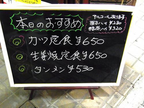 140228-022店頭メニュー(S)