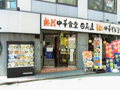 140309-101日高屋(S)