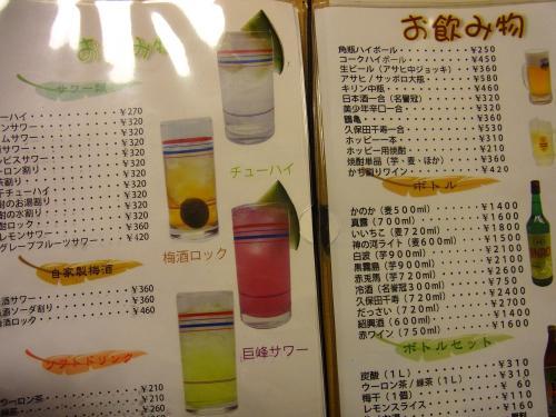 140318-012酒メニュー(S)